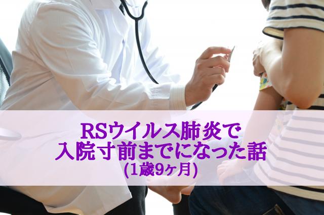 RSウイルス肺炎で入院寸前までになった話(1歳9ヶ月)