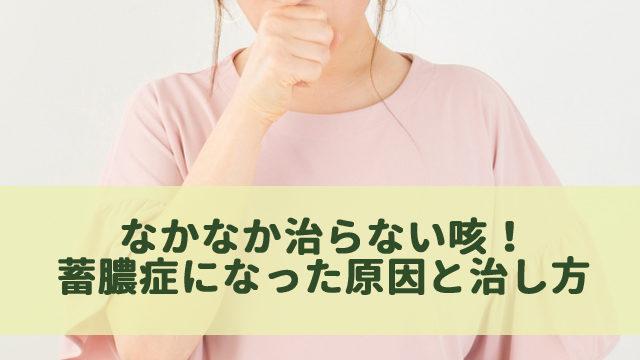 咳が出る女性