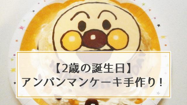 【2歳の誕生日】アンパンマンケーキなら不二家?手作りもご紹介!