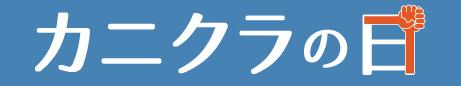 カニクラの日ロゴデザイン