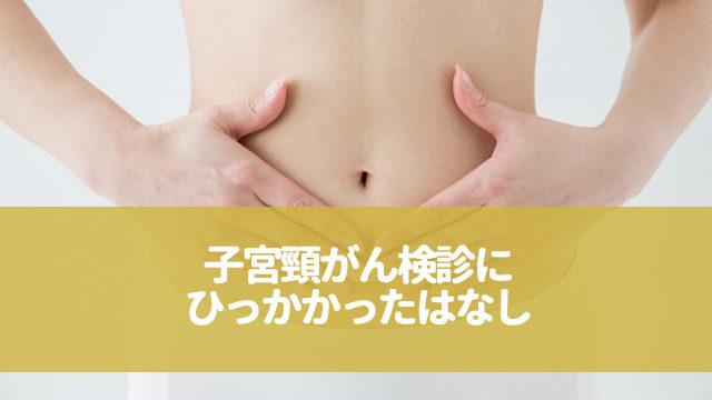 子宮頸がん検査