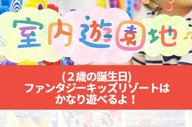 (2歳の誕生日)ファンタジーキッズリゾートはかなり遊べるよ!