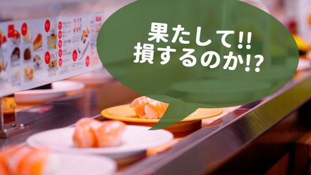 かっぱ寿司食べホーMAX