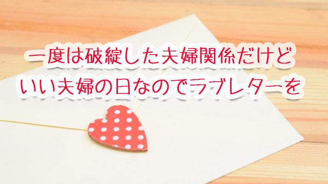 一度は破綻した夫婦関係だけどいい夫婦の日なのでラブレターを書いたよ