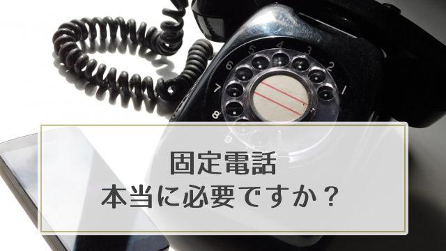 固定電話解約!本当に必要?