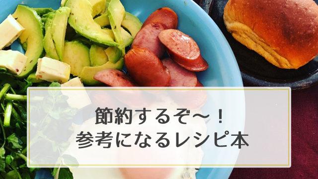 【節約料理】参考になる料理のレシピ本のご紹介!無理しない手作りも公開!