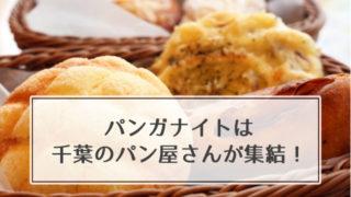 パンガナイトはパン好きにたまらないイベント!茂原公園で4月開催!