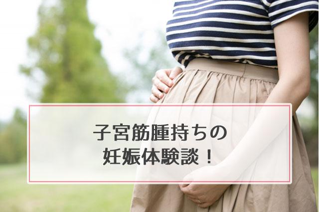 子宮筋腫持ちの妊娠体験談!