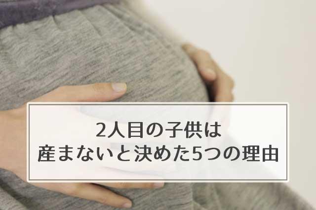 2人目の子供は産まないと決めた5つの理由