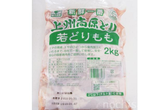 業務スーパーのもも肉