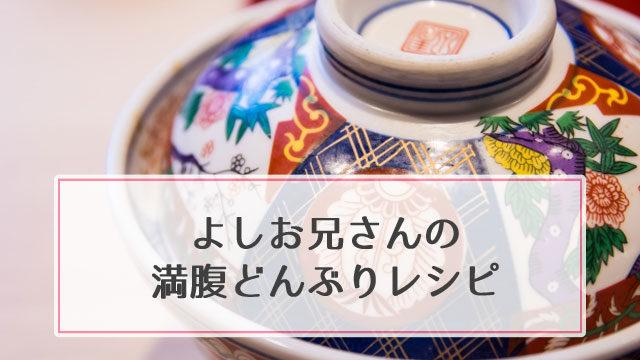 よしお兄さんのレシピ「その他の人に会ってみた」5/14放送分