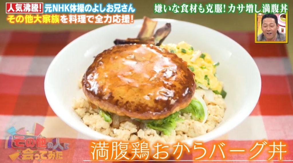 よしお兄さんの「カサ増し満腹感丼」レシピ