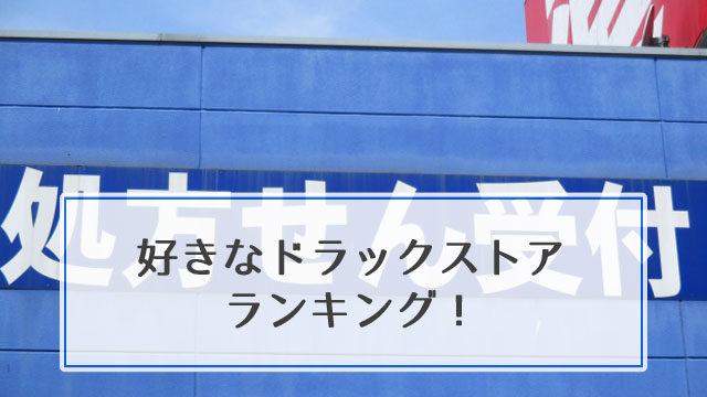 【千葉に進出】クスリのアオキは安くて品揃えが良し!勝手にドラックストアランキング!