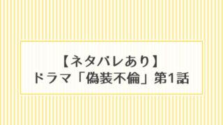 ドラマ「偽装不倫」第1話ネタバレ