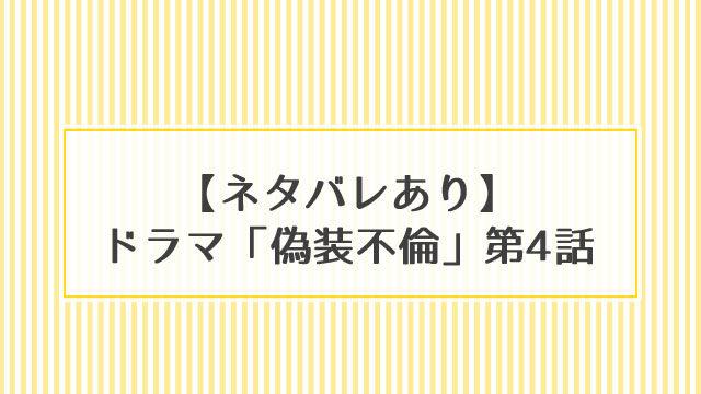 ドラマ「偽装不倫」第4話ネタバレ