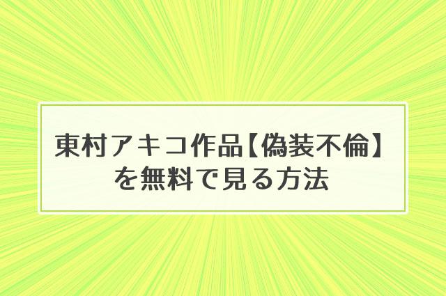 【ドラマ化決定】東村アキコ作品「偽装不倫」を無料で見る方法