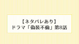 ドラマ「偽装不倫」第8話ネタバレ