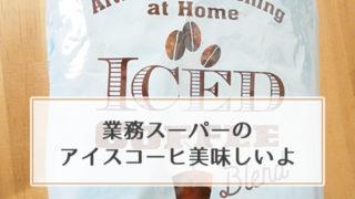 業務スーパーのアイスコーヒー