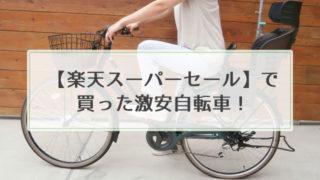 【楽天スーパーセール】半額以下タイムセールの激安自転車レビュー