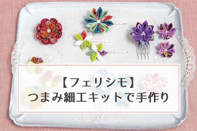 フェリシモ「カット済み布で簡単きれい つまみ細工のお花の会」