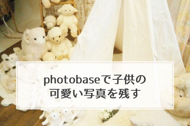 photobaseでの撮影会
