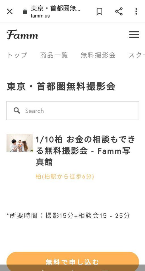 Famm無料撮影会の予約方法