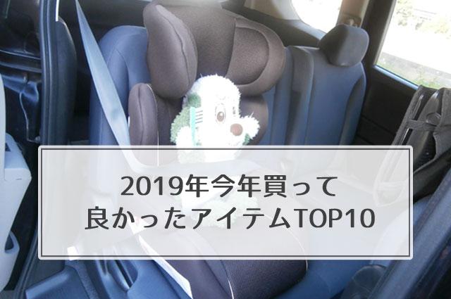 2019年今年買って良かったアイテムTOP10(生活雑貨)