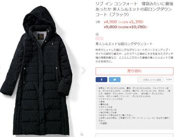 フェリシモのコート