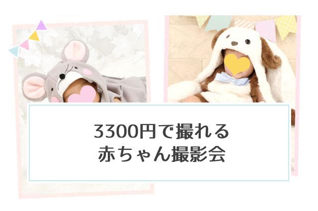 スタジオマリオ 赤ちゃん撮影キャンペーン