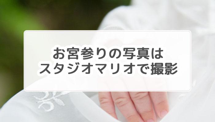 お宮参りはスタジオマリオ(体験談)