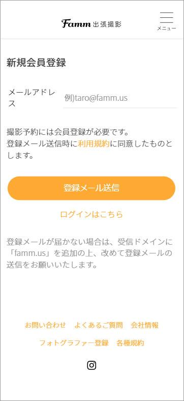 Famm出張撮影 予約の流れ