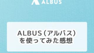 ALBUS(アルバス)を使ってみました