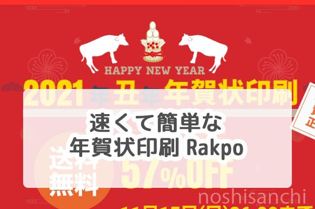 Rakpo年賀状印刷