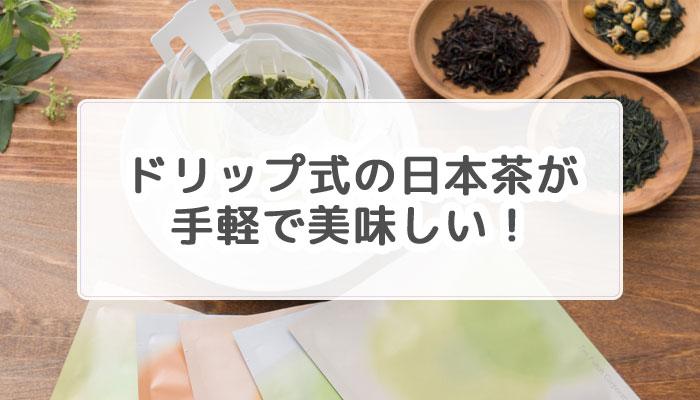 日本茶ドリップ「Drip Tea」タイトル